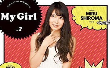 別冊CD&DLでーた My Girl vol.2 渡辺美優紀&白間美瑠   (3)
