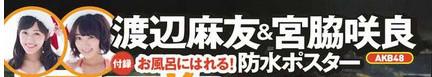 週刊プレイボーイNo.52 宮脇咲良 渡辺麻友 お風呂ポスター