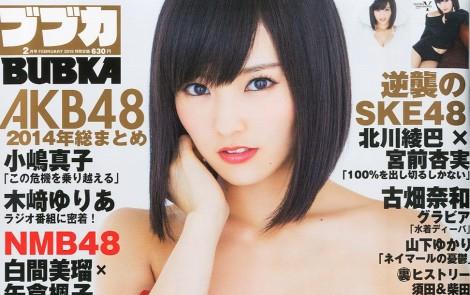 山本彩 BUBKA ブブカ 2015年02月号 (1)