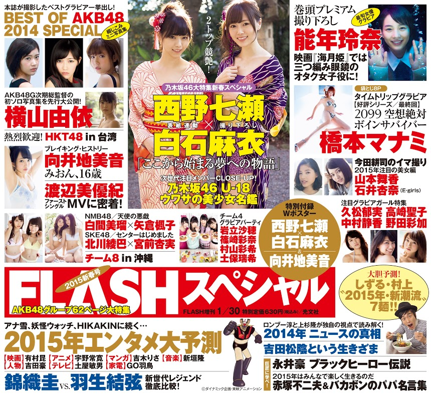 FLASHスペシャル 2015新年号 向井地美音ポスター 白石麻衣&西野七瀬 (2)