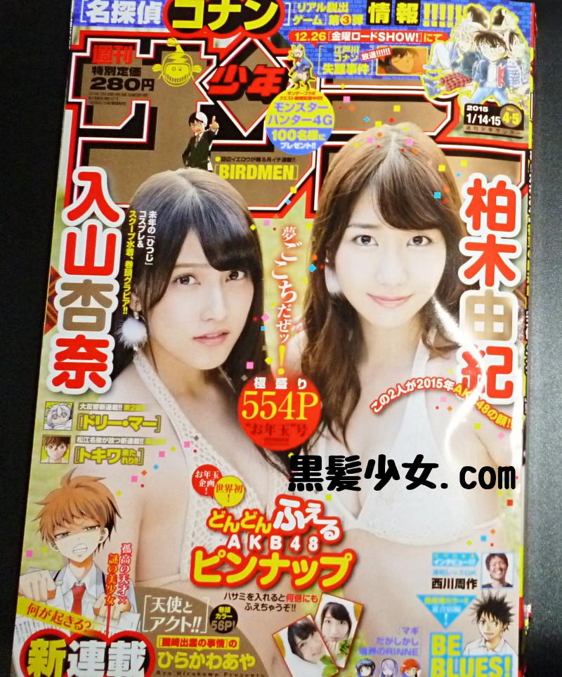 週刊少年サンデーNo.4・5 AKB48柏木由紀&入山杏奈 (2)