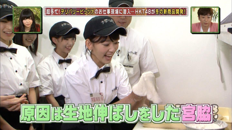 宮脇咲良 HKT48おでかけ ピザ 20141211 (22)