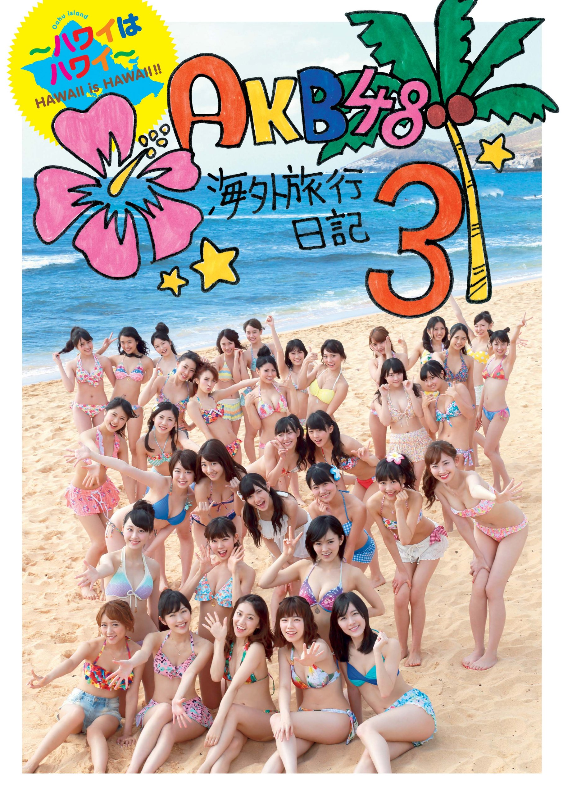 AKB48海外旅行日記3 ~ハワイはハワイ