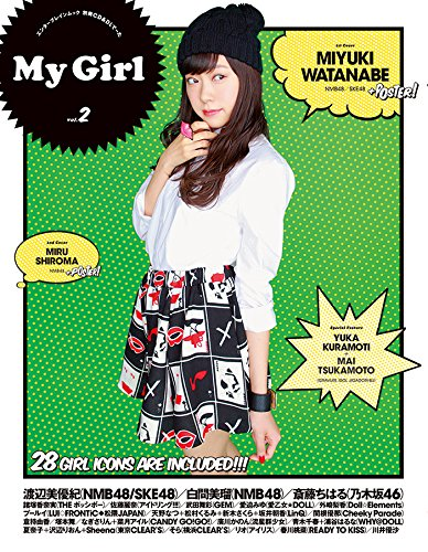 別冊CD&DLでーた My Girl vol.2 渡辺美優紀&白間美瑠