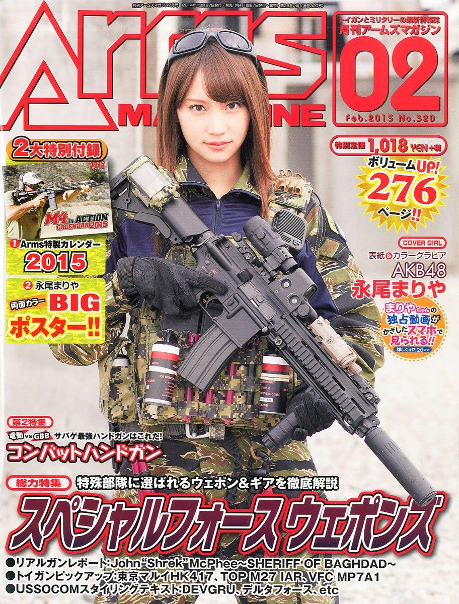 永尾まりや 月刊アームズマガジン