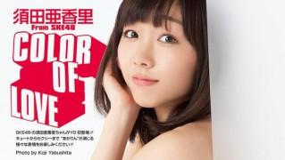 須田亜香里 表紙 ヤングガンガン (3)