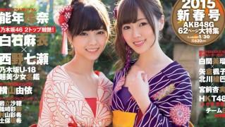 FLASHスペシャル 2015新年号 向井地美音ポスター 白石麻衣&西野七瀬  (1)