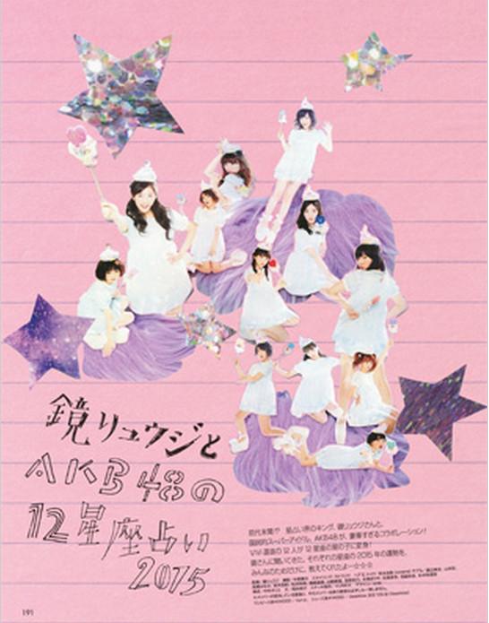 ViVi 2015年2月号 宮脇咲良などAKB48 12星座占い掲載 (1)