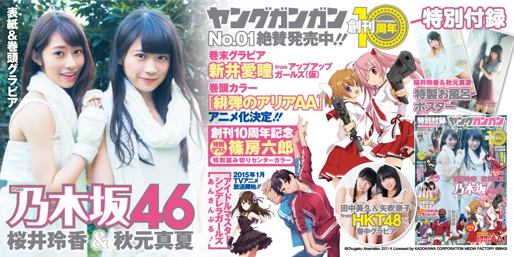 ヤングガンガンNo.1 桜井玲香&秋元真夏、矢吹奈子&田中美久 (7)