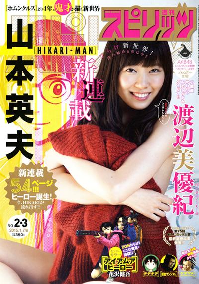 渡辺美優紀 週刊スピリッツ 2015