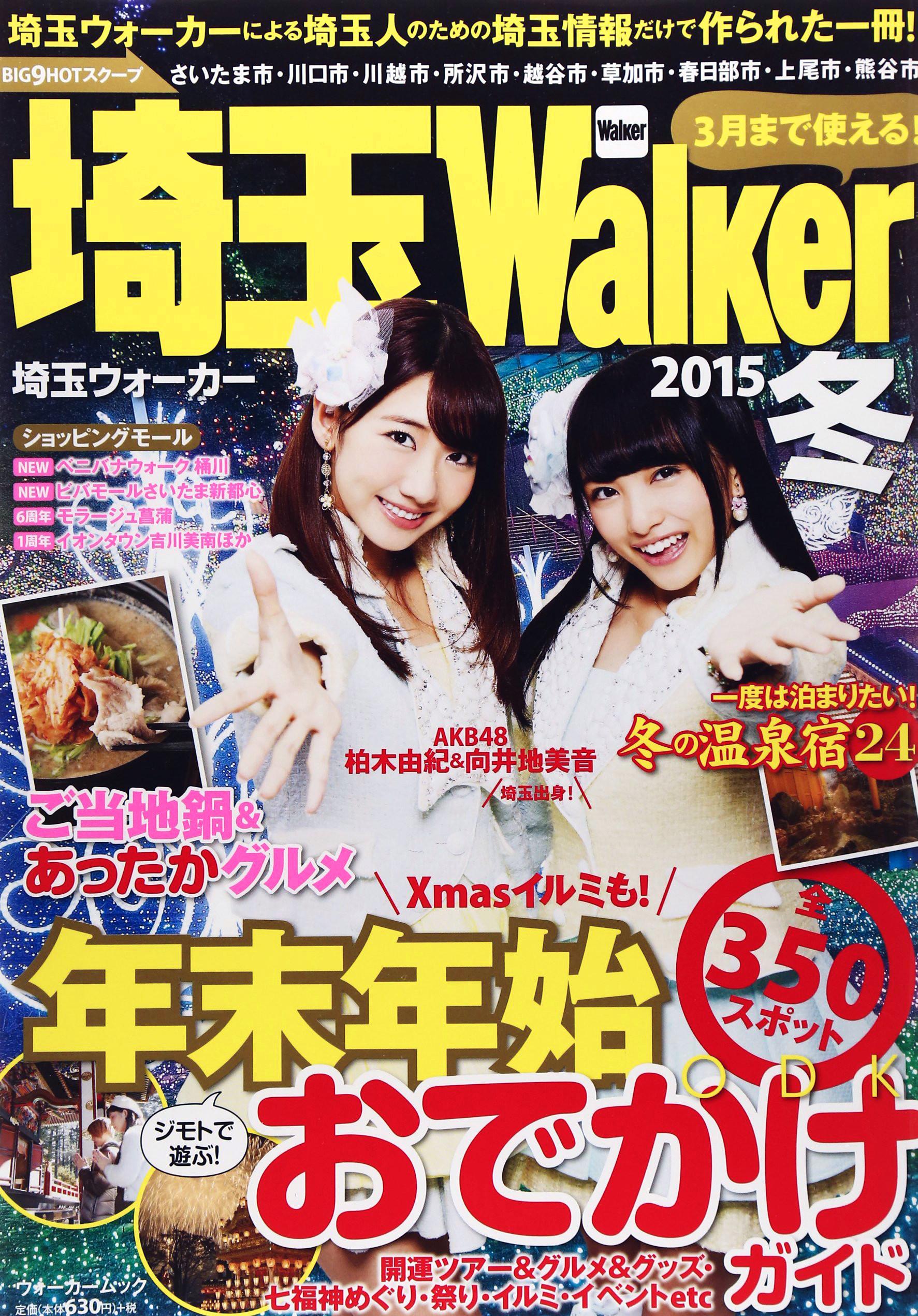 埼玉Walker2015冬 柏木由紀&向井地美音