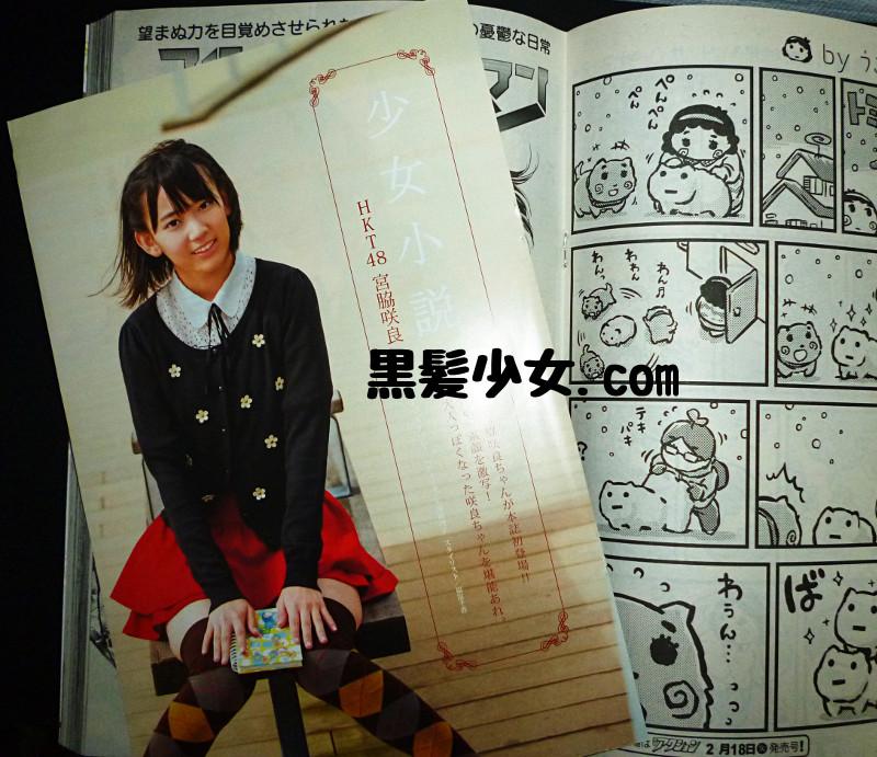 漫画アクション 宮脇咲良 巻中  (1)