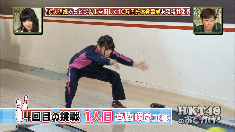 宮脇咲良 HKT48おでかけ 団結ボーリング20150129 (43)
