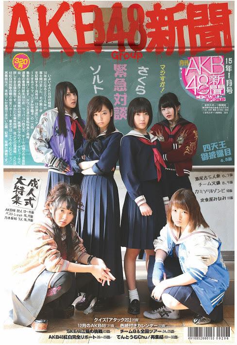 宮脇咲良表紙 AKB48グループ新聞2月号 マジすか学園4大特集