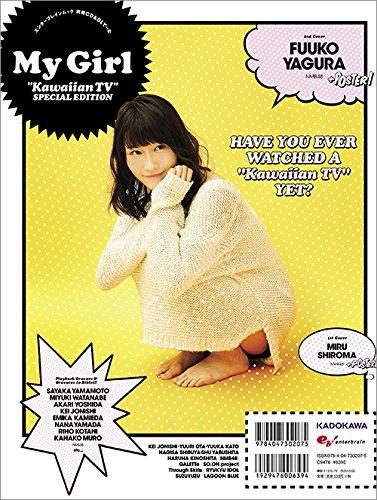 白間美瑠&矢倉楓子表紙 別冊CD&DLでーた My Girl Kawaiian TV SPECIAL EDITION (1)