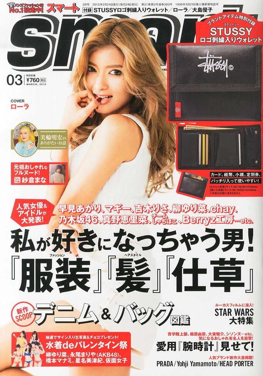 永尾まりや&乃木坂46掲載 smartスマート 2015年 03 月号