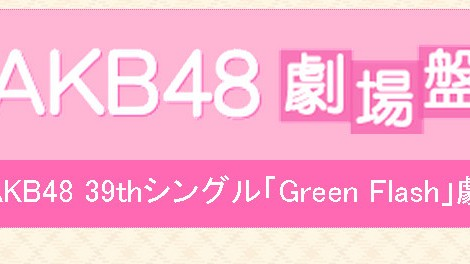 AKB48劇場盤