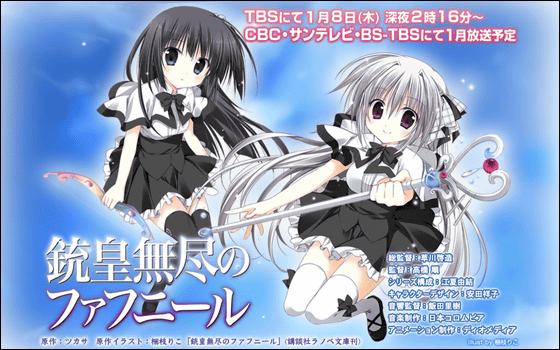 2015 新春アニメ (8)