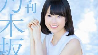 季刊乃木坂 vol.4 彩冬 生田衣梨奈  (1)