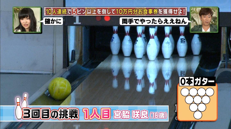 宮脇咲良 HKT48おでかけ 団結ボーリング20150129 (37)