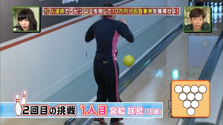 宮脇咲良 HKT48おでかけ 団結ボーリング20150129 (33)