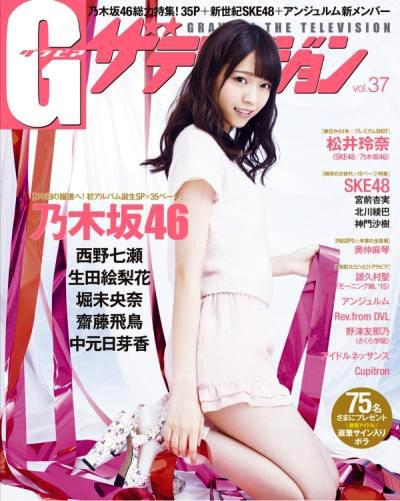 Gグラビアザテレビジョン vol.37 松井玲奈(表紙ピンナップ) 西野七瀬(裏表紙) (3)