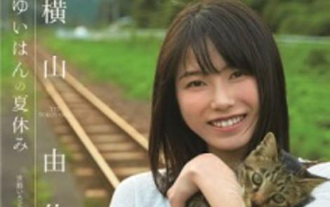 横山由依「ゆいはんの夏休み」 (1)