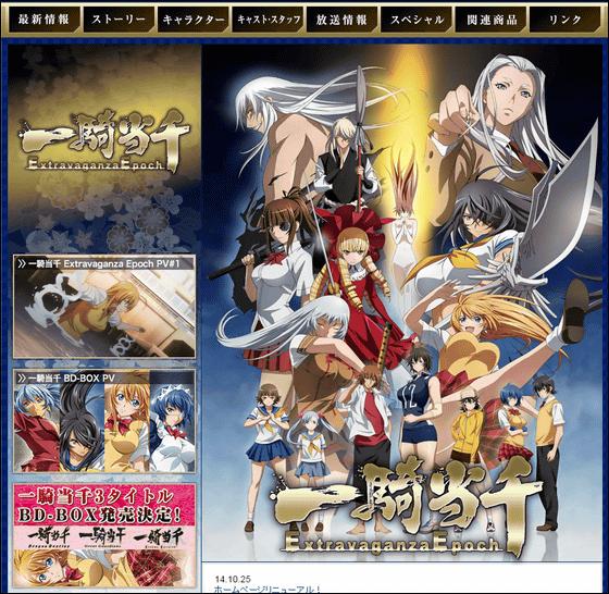2015 新春アニメ
