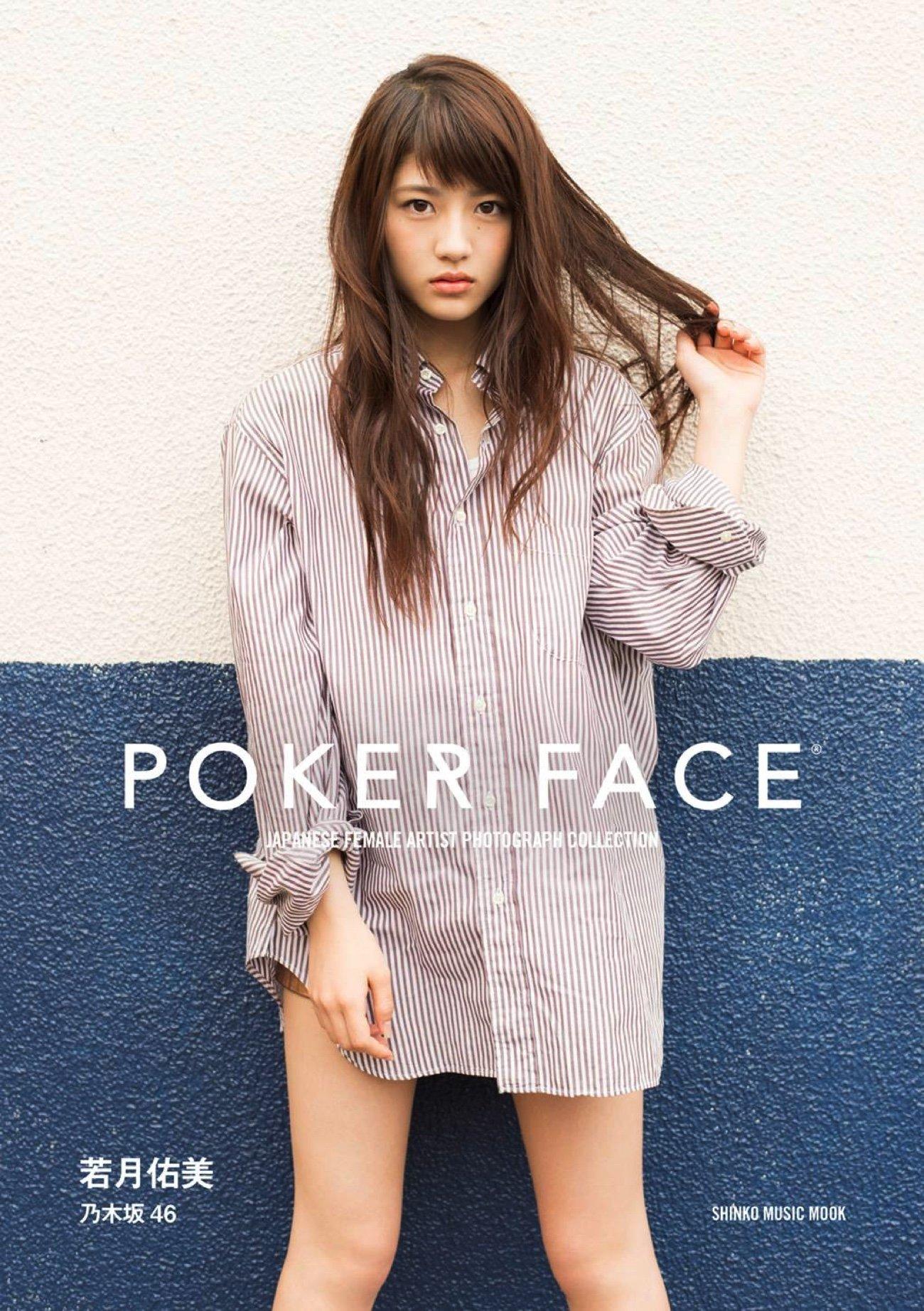 乃木坂46 若月 POKER FACE(ポーカーフェイス)