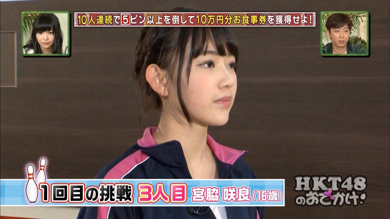 宮脇咲良 HKT48おでかけ 団結ボーリング20150129 (14)