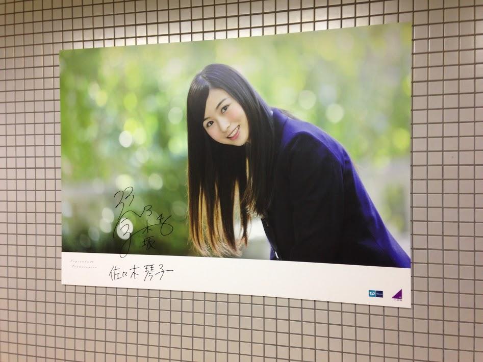 乃木坂46 透明な色 千代田線 (5)