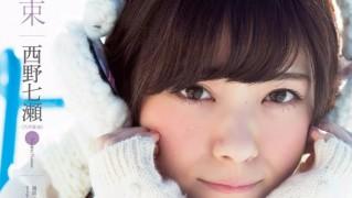 週刊プレイボーイ 西野七瀬 (6)