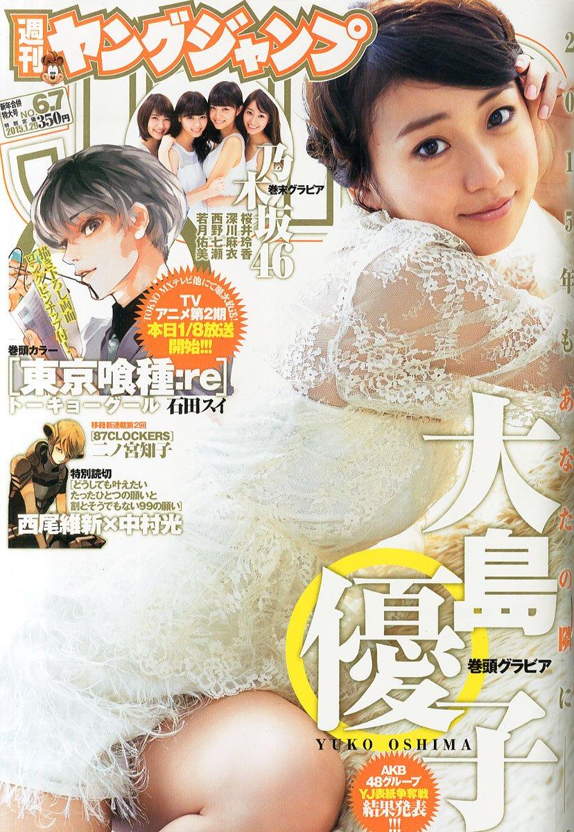 ヤングジャンプNo.6・7 大島優子