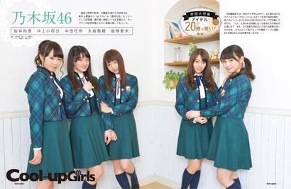 乃木坂46表紙 COOL-UPガールズ 5  (2)