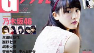 Gグラビアザテレビジョン vol.37 松井玲奈(表紙ピンナップ) 西野七瀬(裏表紙)  (4)