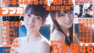 BUBKA3月号 西野七瀬&橋本奈々未 (1)