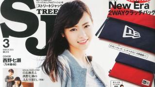 西野七瀬 表紙 &白石麻衣掲載 Street Jack (1)