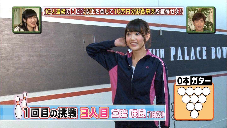 宮脇咲良 HKT48おでかけ 団結ボーリング20150129 (12)