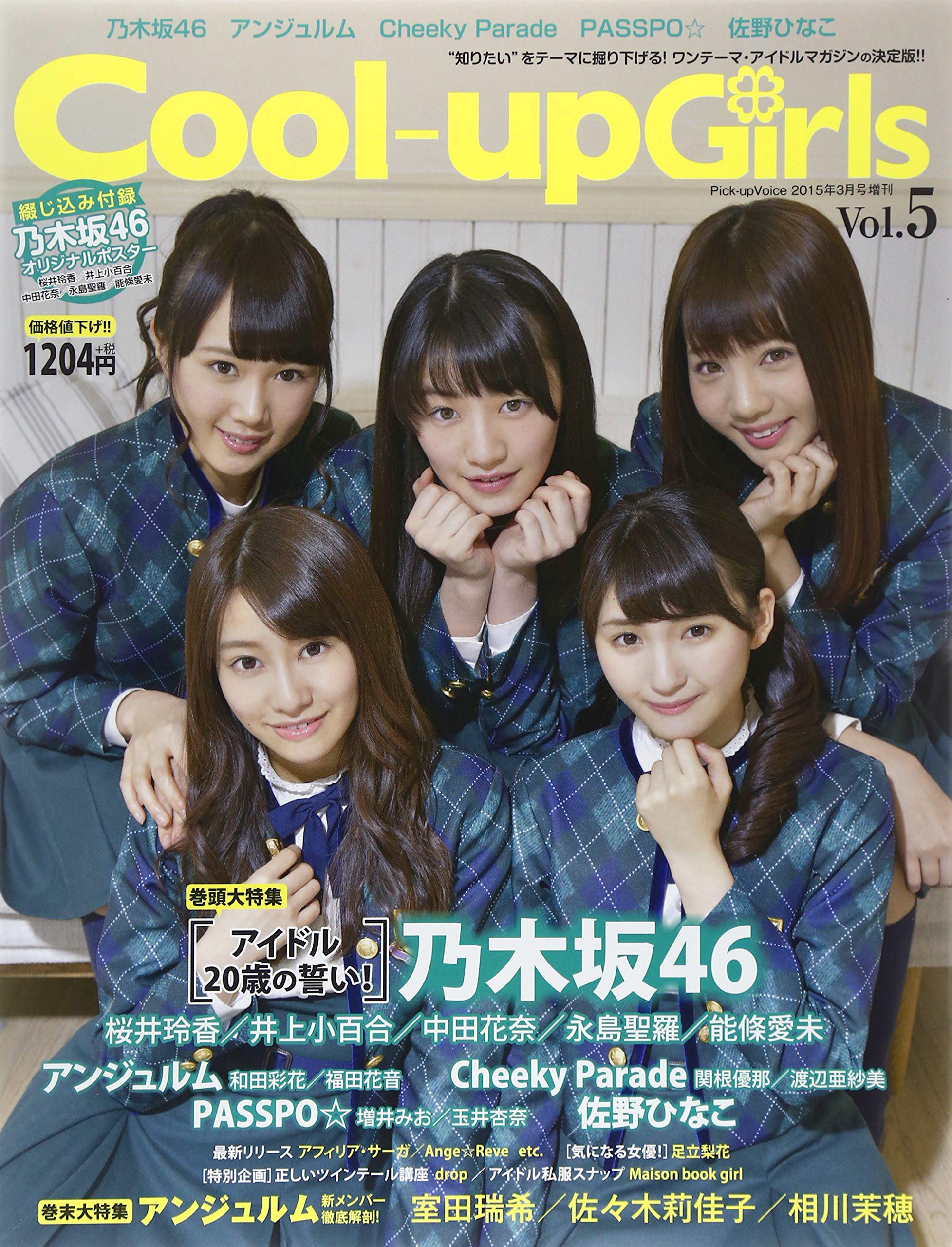 乃木坂46表紙 COOL-UPガールズ 5