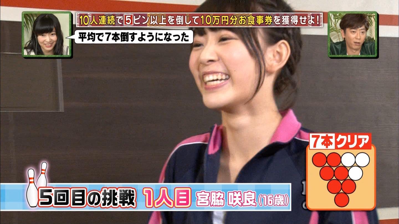 宮脇咲良 HKT48おでかけ 団結ボーリング20150129 (48)