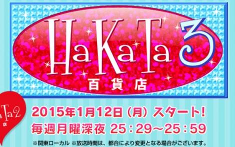 Hakata百貨店3