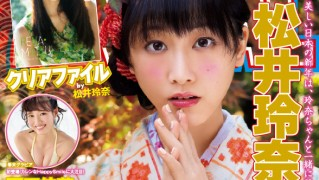 ヤングアニマルNo.2 松井玲奈  (4)