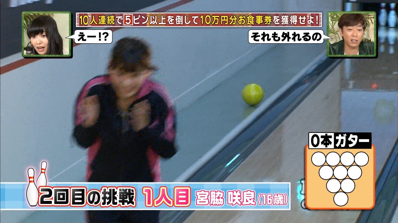 宮脇咲良 HKT48おでかけ 団結ボーリング20150129 (34)