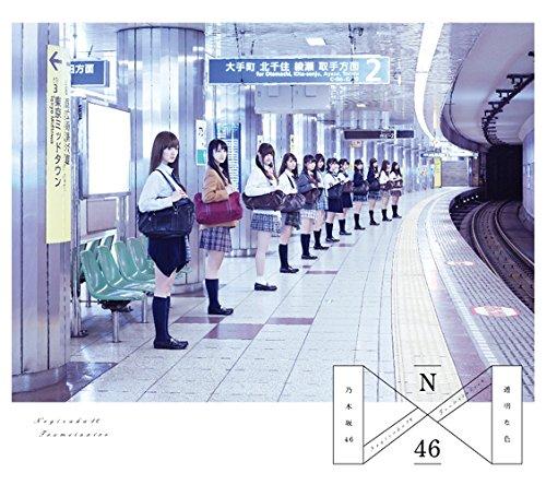 乃木坂46 透明な色 A (1)