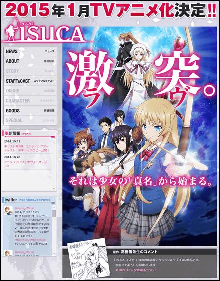 2015 新春アニメ (12)