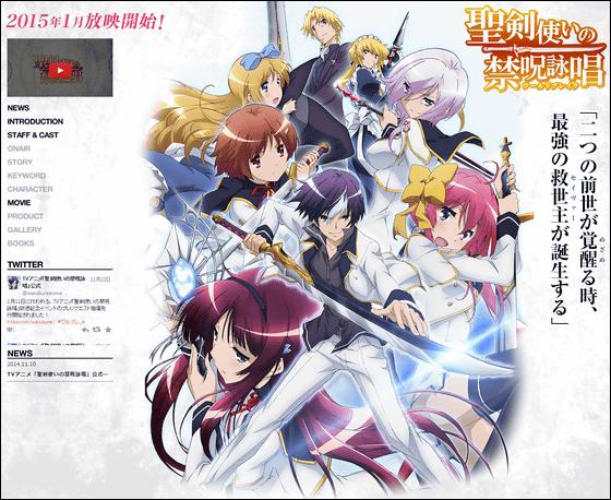 2015 新春アニメ (11)