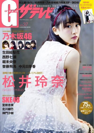 Gグラビアザテレビジョン vol.37 松井玲奈(表紙ピンナップ) 西野七瀬(裏表紙) (2)