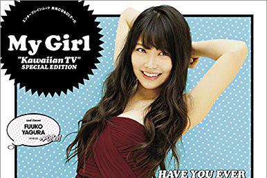 白間美瑠&矢倉楓子表紙 別冊CD&DLでーた My Girl Kawaiian TV SPECIAL EDITION (3)
