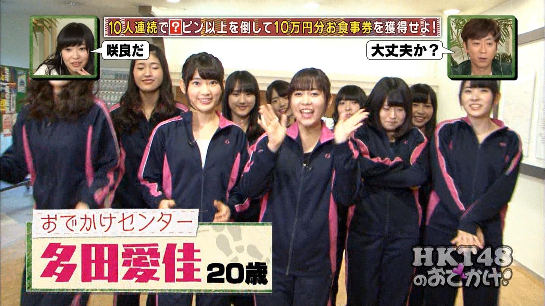 宮脇咲良 HKT48おでかけ 団結ボーリング20150129