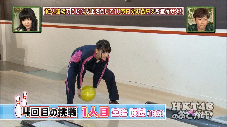宮脇咲良 HKT48おでかけ 団結ボーリング20150129 (42)